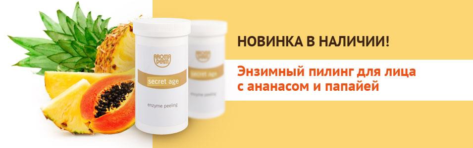 плеяна косметика официальный сайт